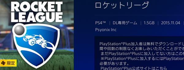 PS4_rocketleague