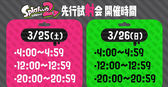 Splatoon2trial0325