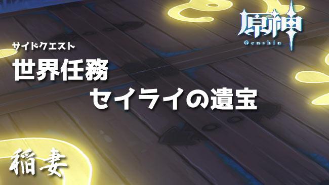 genshin-v21-quest7