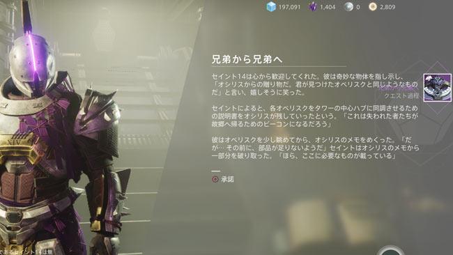 destiny2-season9-quest7-5