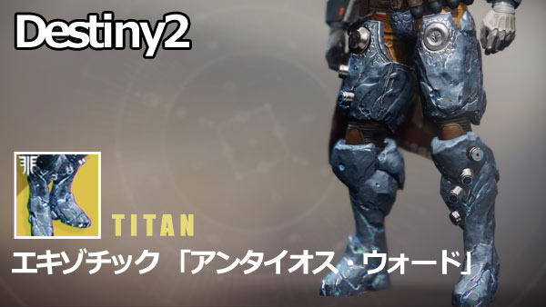 destiny2antaeuswards