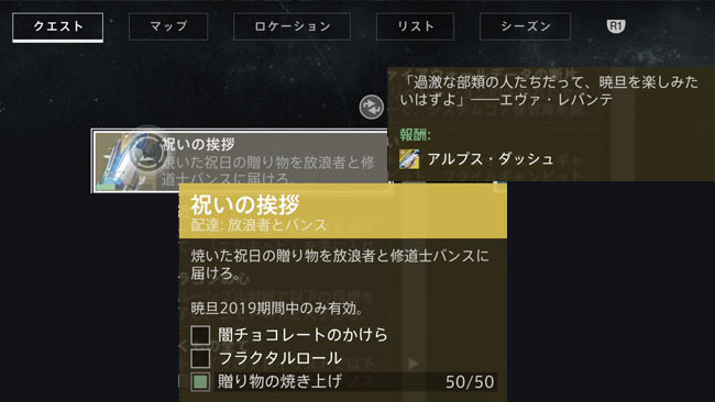 destiny2-2019quest1-1