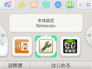 3ds_top_set