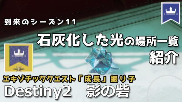 destiny2-0708-quest5-11