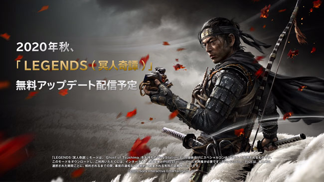 Tsushima-Legends11