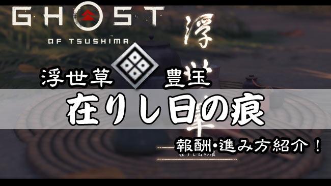 ghostof-tsushima-kusa34