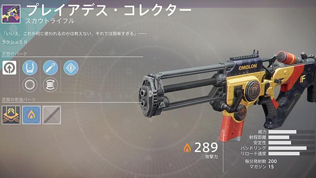 Destiny2rallyfwc03scout_pla