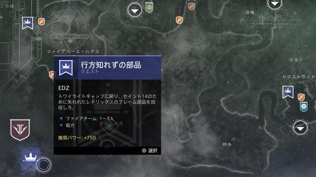 destiny2-20200108-quest1-3
