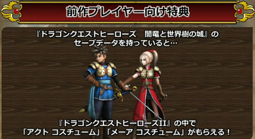 DQH1_SAVE