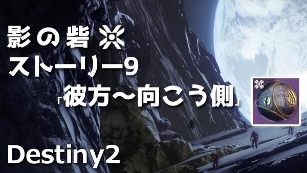 destiny2year3story9-title