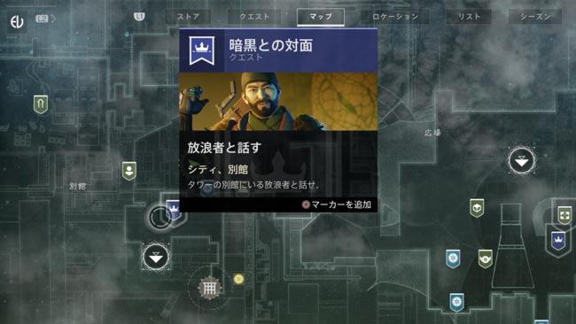 destiny2-season11-quest1-5