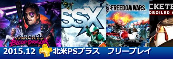 PS3_201512HOKUBEI