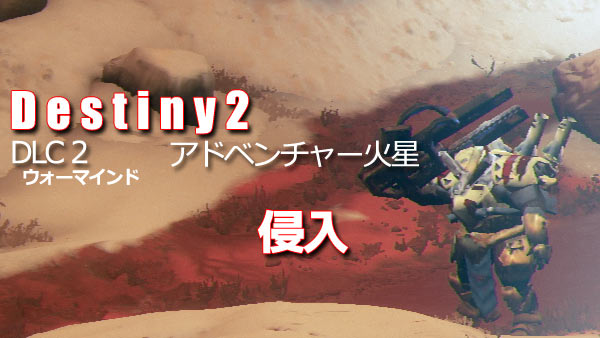 destiny2adventure_mars03