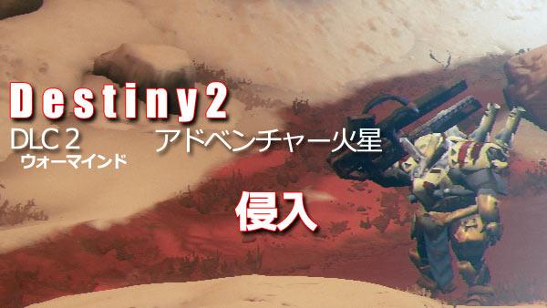 destiny2adventure_mars03