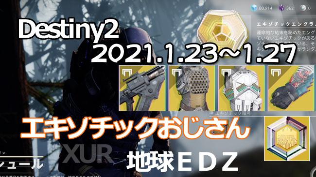 destiny2-xur-2021-0123