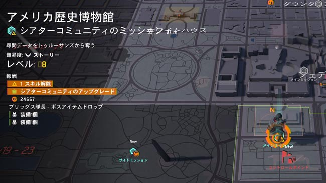 Division2_mission09map