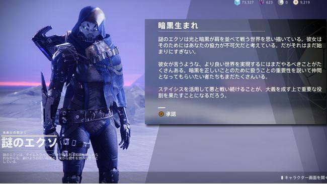 destiny2-shadequest-1