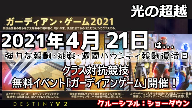 destiny2-202104game-18