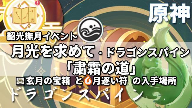 genshin-v21-event4-3