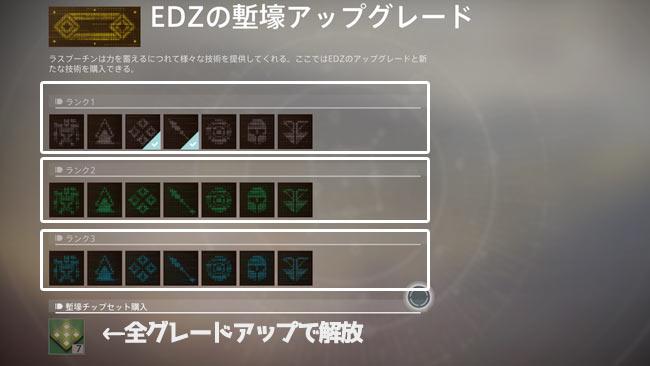 destiny2-s10-quest4-2