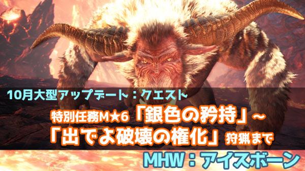 mhwib-update-201910-quest1