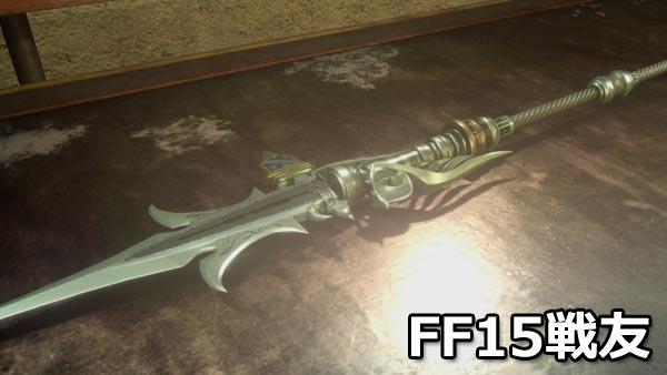 ff15spear