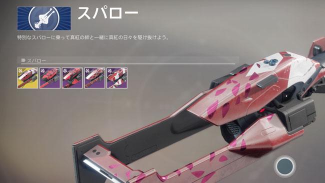 destiny2_20180214_8