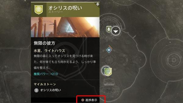 Destiny2dlc1story3_2
