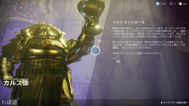destiny2_0710questjuju10