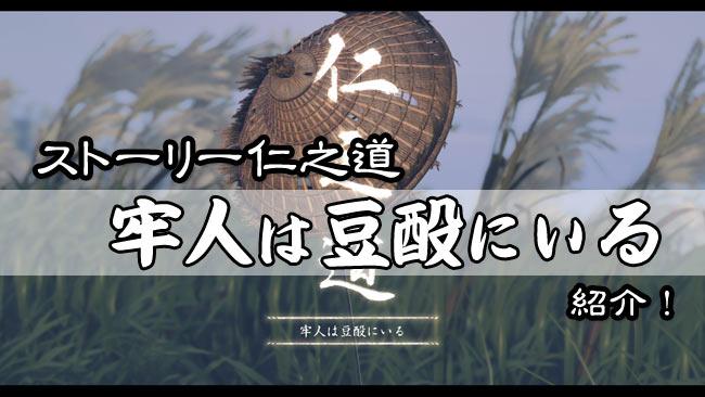 ghost-of-tsushima-story5-0