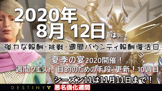 destiny2-2020-0812