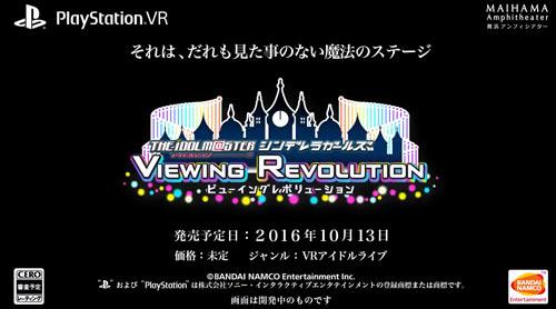 psvr20161013vieing-revo