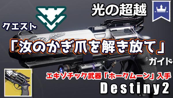 destiny2-season12-quest4-00