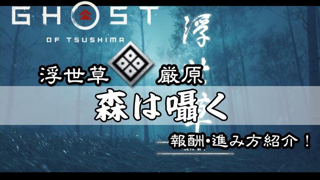 ghostof-tsushima-kusa-8