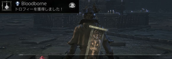 Bloodborne_comptrophy