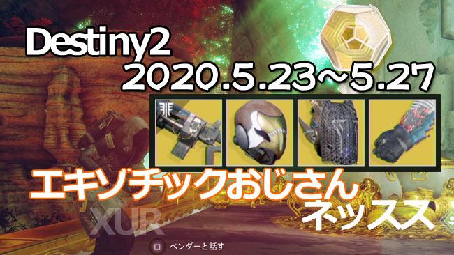 XUR2020-0523