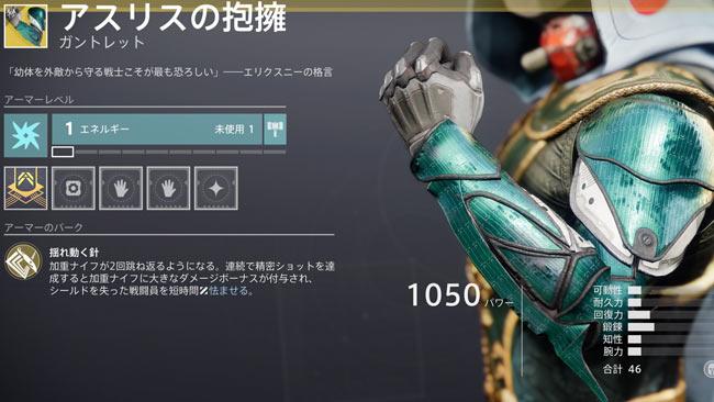 destiny2-hunter-athrysembra