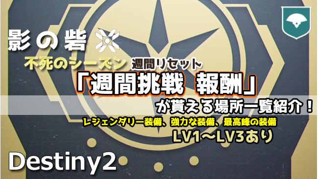 destiny2-y3-challengebonus