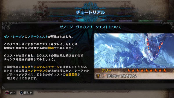 mhw_story11a