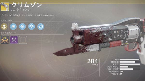 destiny2_crimson