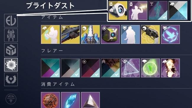 destiny2-2021-0521-i2