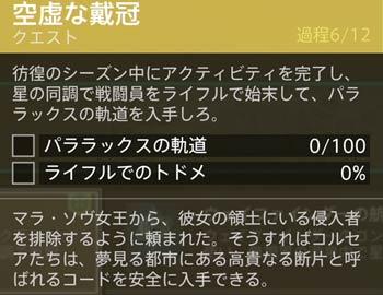 destiny2-s15-quest10-6