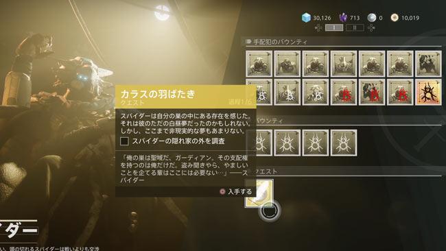 destiny2-s12-quest3-exo1-2