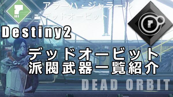 deadorbit_rally0926