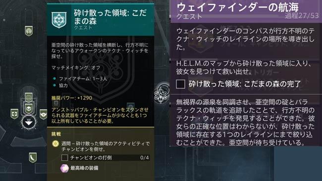 destiny2-s15-quest10-9