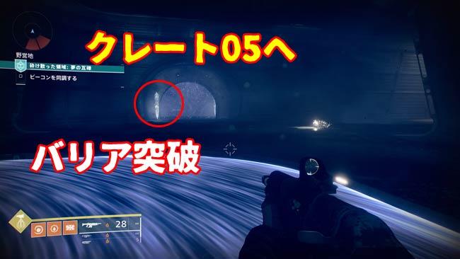 destiny2-s15-sha2-nazo-05