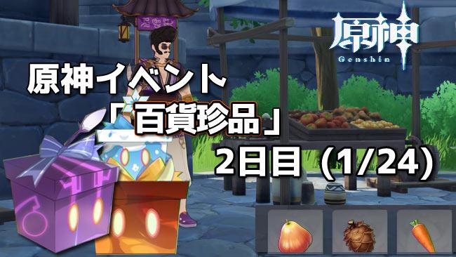 gensin-event2021-01-24