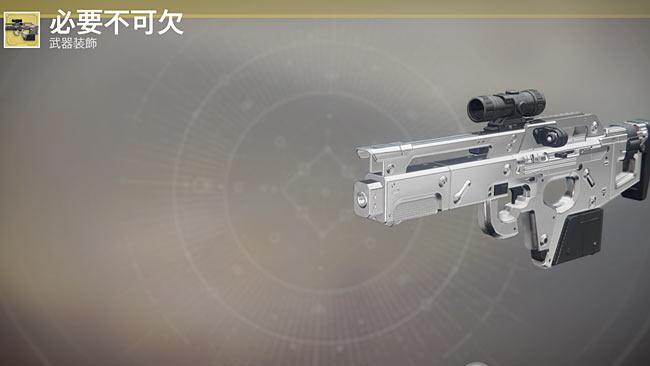 destiny2exotic_005midam2