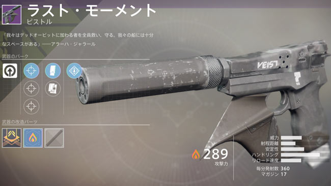 Destiny2rallydead03side_las