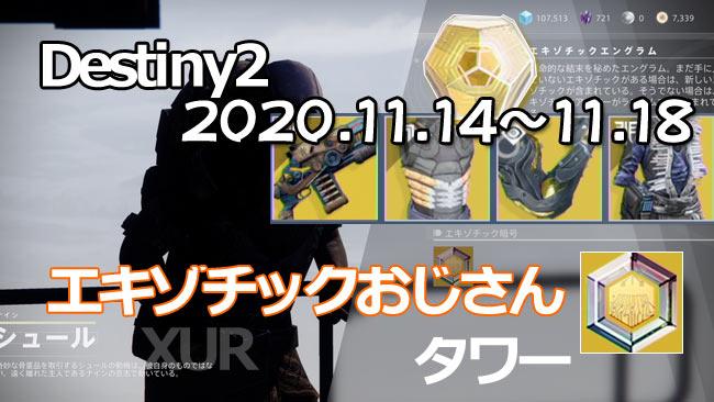 destiny2-xur-2020-1114